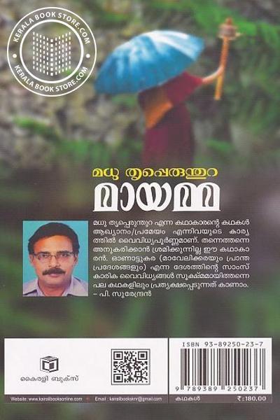 back image of മായമ്മ