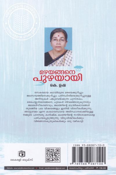 back image of Mazhayegane Puzhayayi