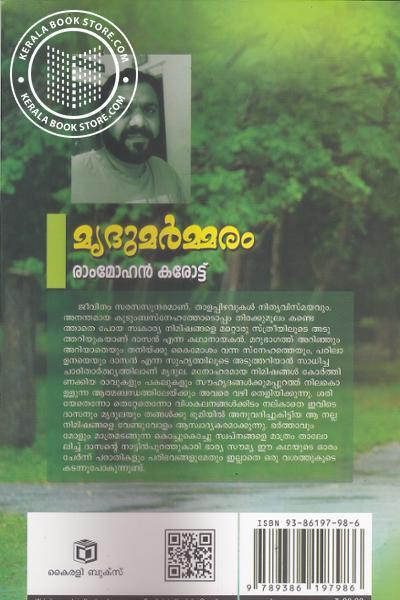 back image of മൃദുമര്മ്മരം