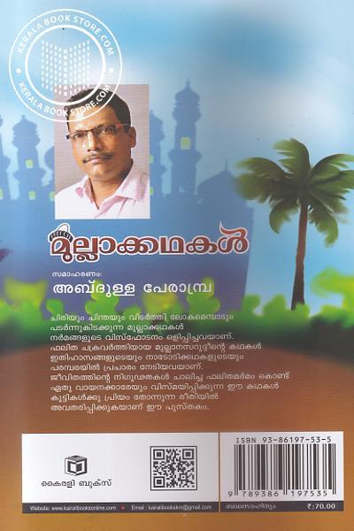 back image of Mullakathakal