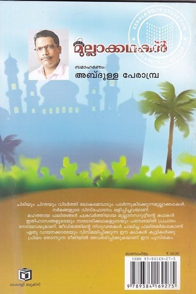 back image of Mullakkadhakal