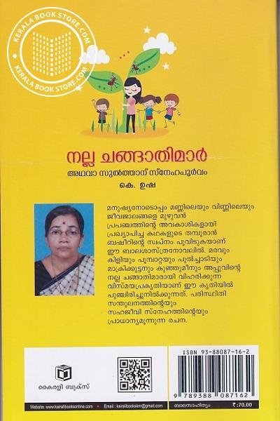 back image of നല്ല ചങ്ങാതിമാര്