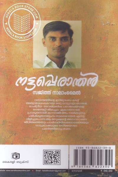 back image of Nattaperanthan
