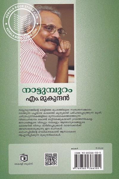 back image of നാട്ടുമ്പുറം