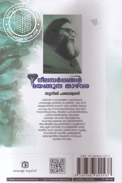 back image of Neela Sarpangal Mayangunna Thazhvara