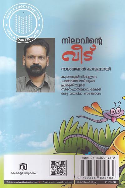 back image of Nilaavinte Veedu