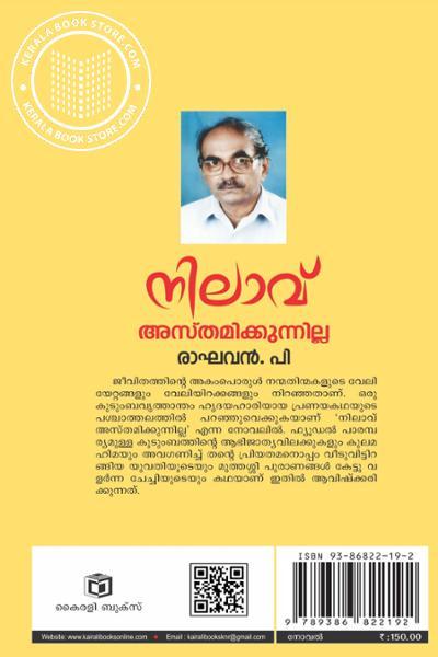 back image of Nilav Asthamikkunnilla