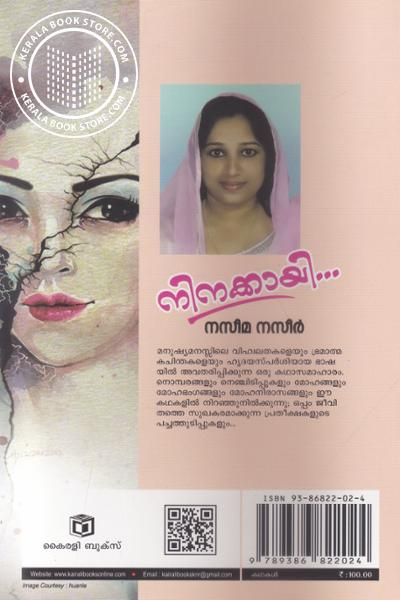 back image of Ninakkaye