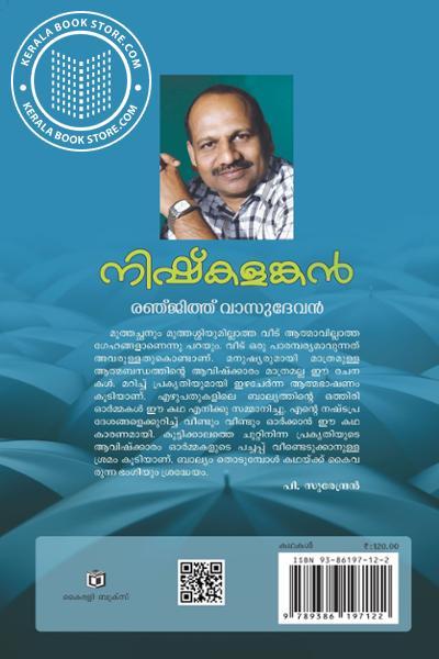back image of Nishkalankan