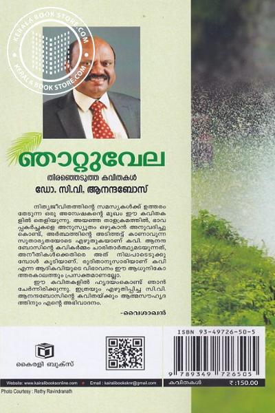 back image of ഞാറ്റുവേല