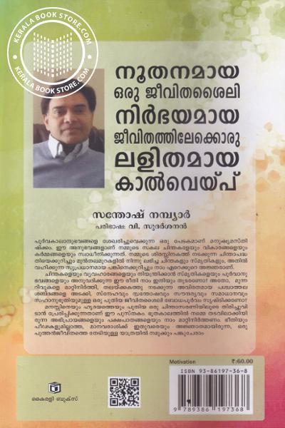 back image of Noothanamaya Oru Jeevitha Saili Nirbhayamaya Jeevithathilekku Oru Kalveppu