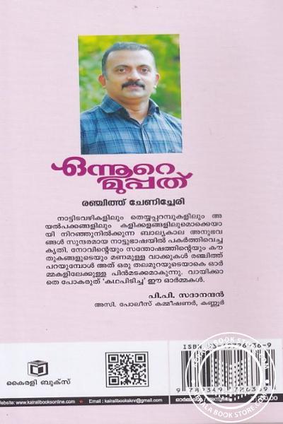 back image of ഒന്നൂറെ മുപ്പത്
