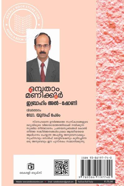 back image of Onpatham Manikkoor