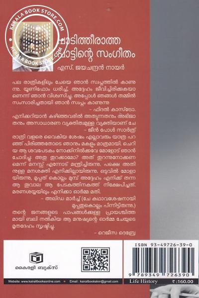 back image of പാടിത്തീരാത്ത പാട്ടിന്റെ സംഗീതം