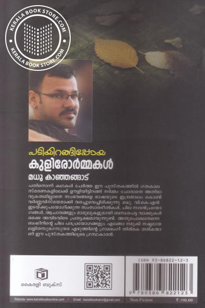 back image of Padiyirangippoya Kulirormmakal