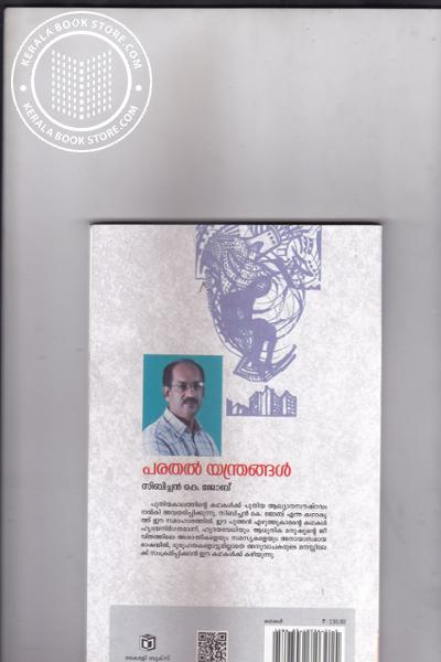 back image of Parathal Yanthrangal