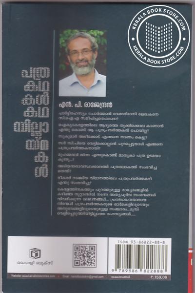 back image of Pathrakathakal Kathayillaymal