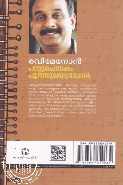 back image of പാട്ടു ചെമ്പകം പൂത്തുലയുമ്പോള്