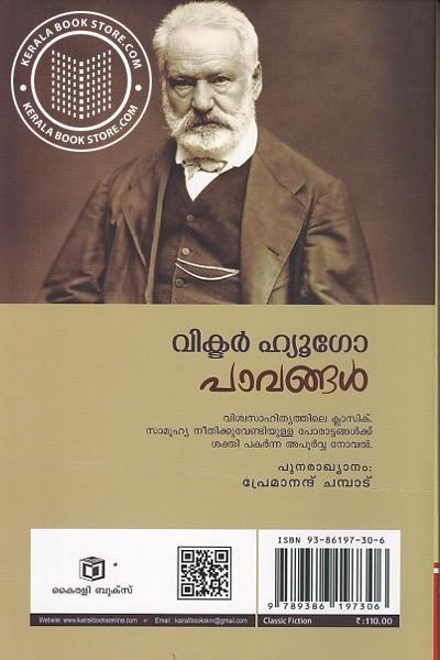 back image of പാവങ്ങള് വിക്ടര് ഹ്യൂ