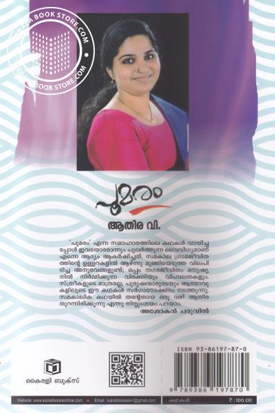 back image of Poomaram
