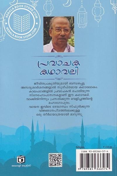 back image of പ്രവാചക കഥാവലി