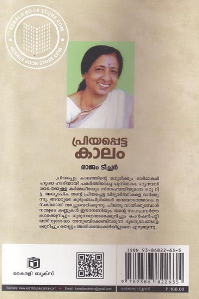 back image of Priyapetta Kaalam