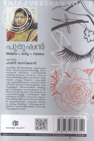 back image of പുരുഷന് അനുഭവം കാഴ്ച സങ്കല്പ്പം