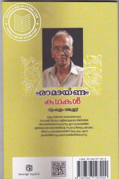 back image of രാമായണ കഥകള്