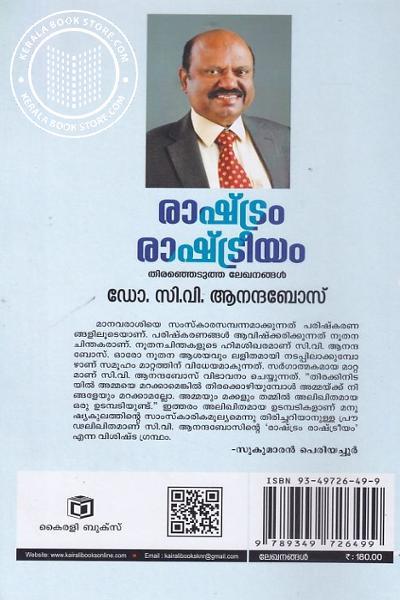 back image of രാഷ്ട്രം രാഷ്ട്രീയം