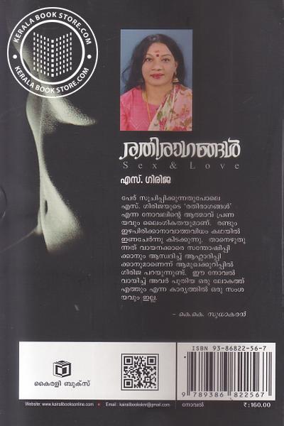 back image of Rathiragangal