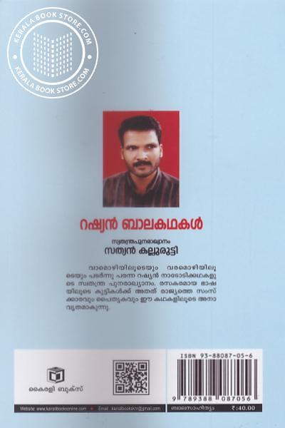 back image of Russian Balakathakal Thavalayum Kattutharavukalum