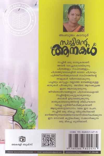 back image of Sachinte Aanakal
