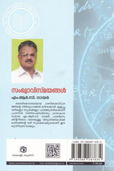 back image of സംഖ്യാ വിസ്മയങ്ങള്
