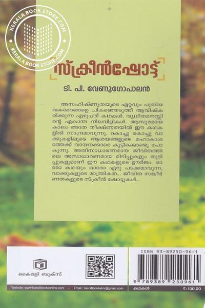 back image of സ്ക്രീന്ഷോട്ട്