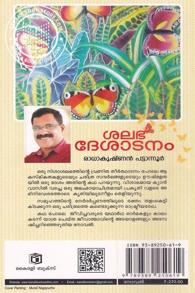 back image of ശലഭ ദേശാടനം