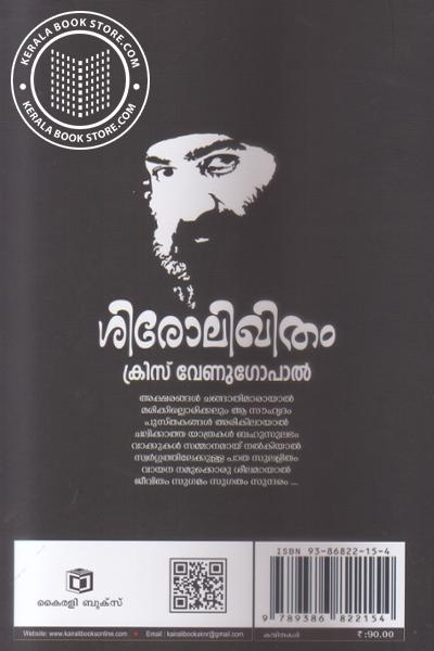 back image of Sirolikhitham