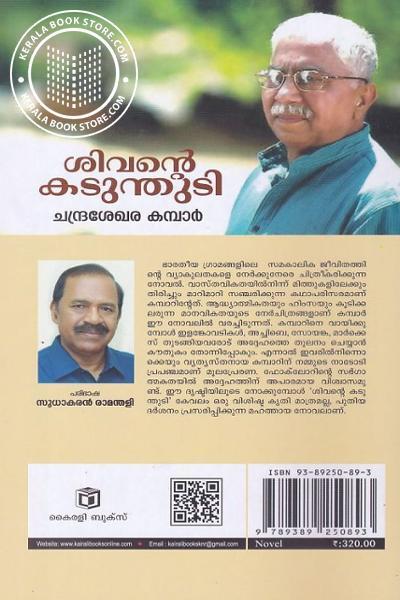 back image of ശിവന്റെ കടുന്തുടി
