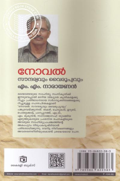 back image of Soundhyaryavum Vyroopavum