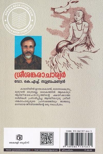 back image of ശ്രീശങ്കരാചാര്യര് - ഡോ കെ എച്ച് സുബ്രമണ്യന്