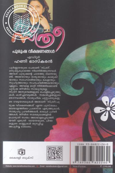 back image of സ്ത്രീ പുരുഷ വീക്ഷണങ്ങള്