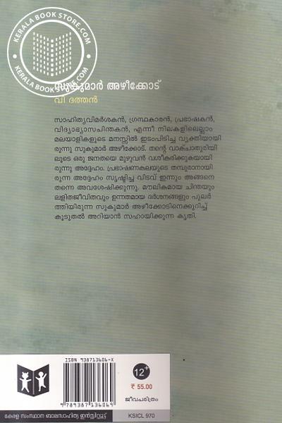 back image of സുകുമാര് അഴീക്കോട്