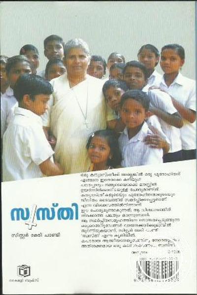 back image of സ്വസ്തി