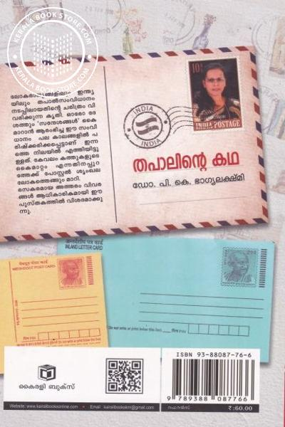 back image of Thapalinte Kadha