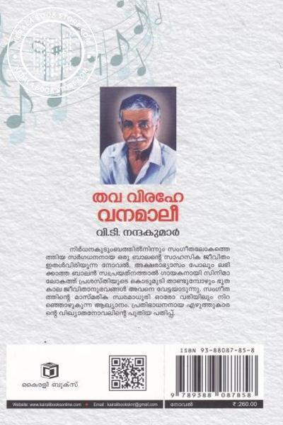 back image of തവ വിരഹേ വനമാലീ