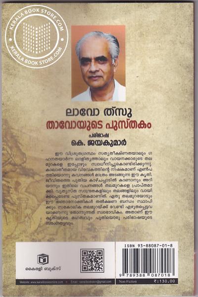 back image of Thavoyude Pusthakam