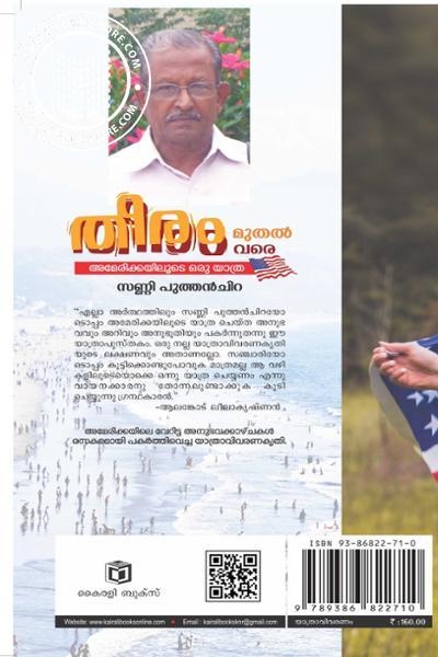 back image of Theeram Muthal Vare Amerikkayiloode Oru Yatra