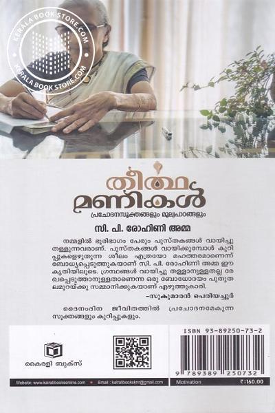 back image of തീര്ത്ഥ മണികള്