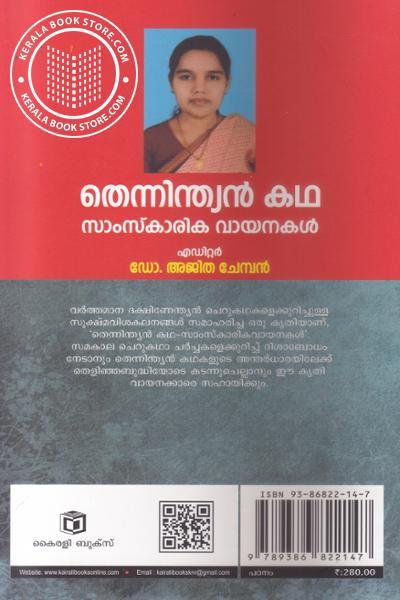 back image of Thennindian Katha Samskarika Vayanakal
