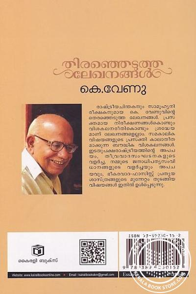 back image of തിരഞ്ഞെടുത്ത ലേഖനങ്ങള് - വേണു