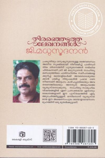back image of തിരഞ്ഞെടുത്ത ലേഖനങ്ങൾ ജി മധുസൂദനൻ